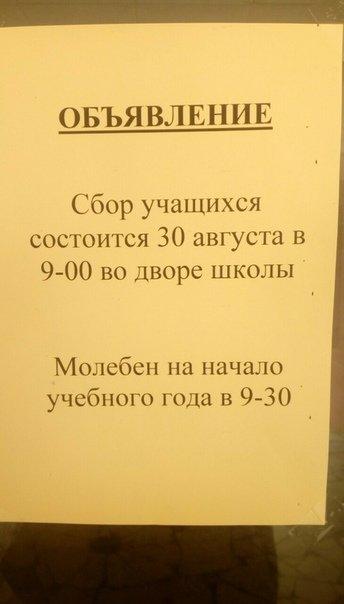 В Старом Осколе школьников пригласили помолиться перед 1 сентября, фото-1