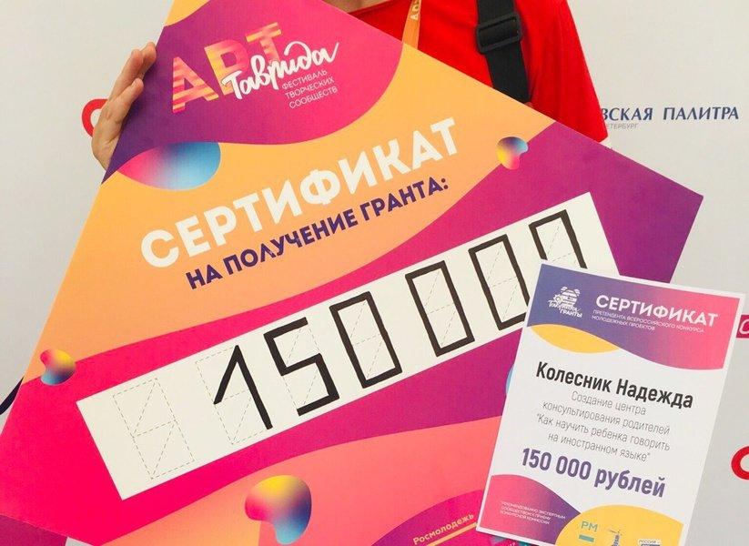 Белгородцы получили гранты фестиваля «Таврида — АРТ» , фото-2