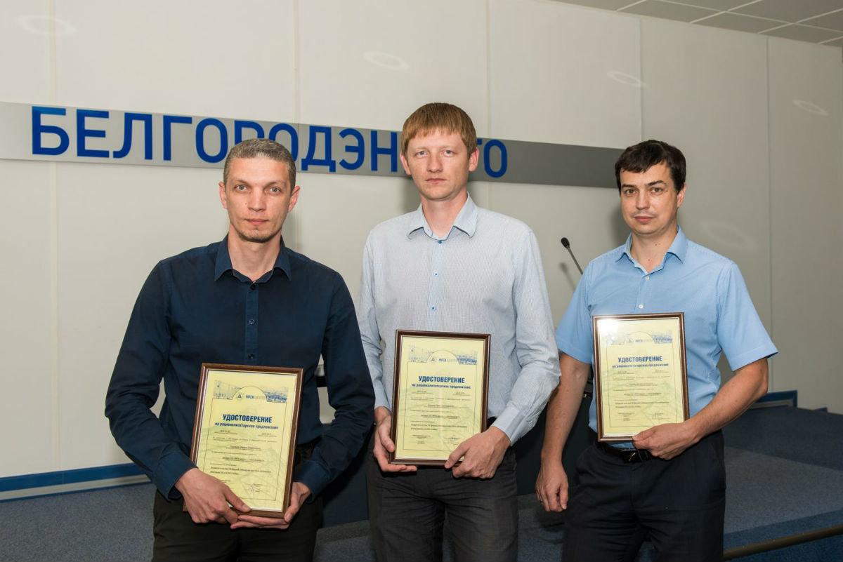 Рацпредложение белгородских энергетиков отмечено на федеральном уровне, фото-4
