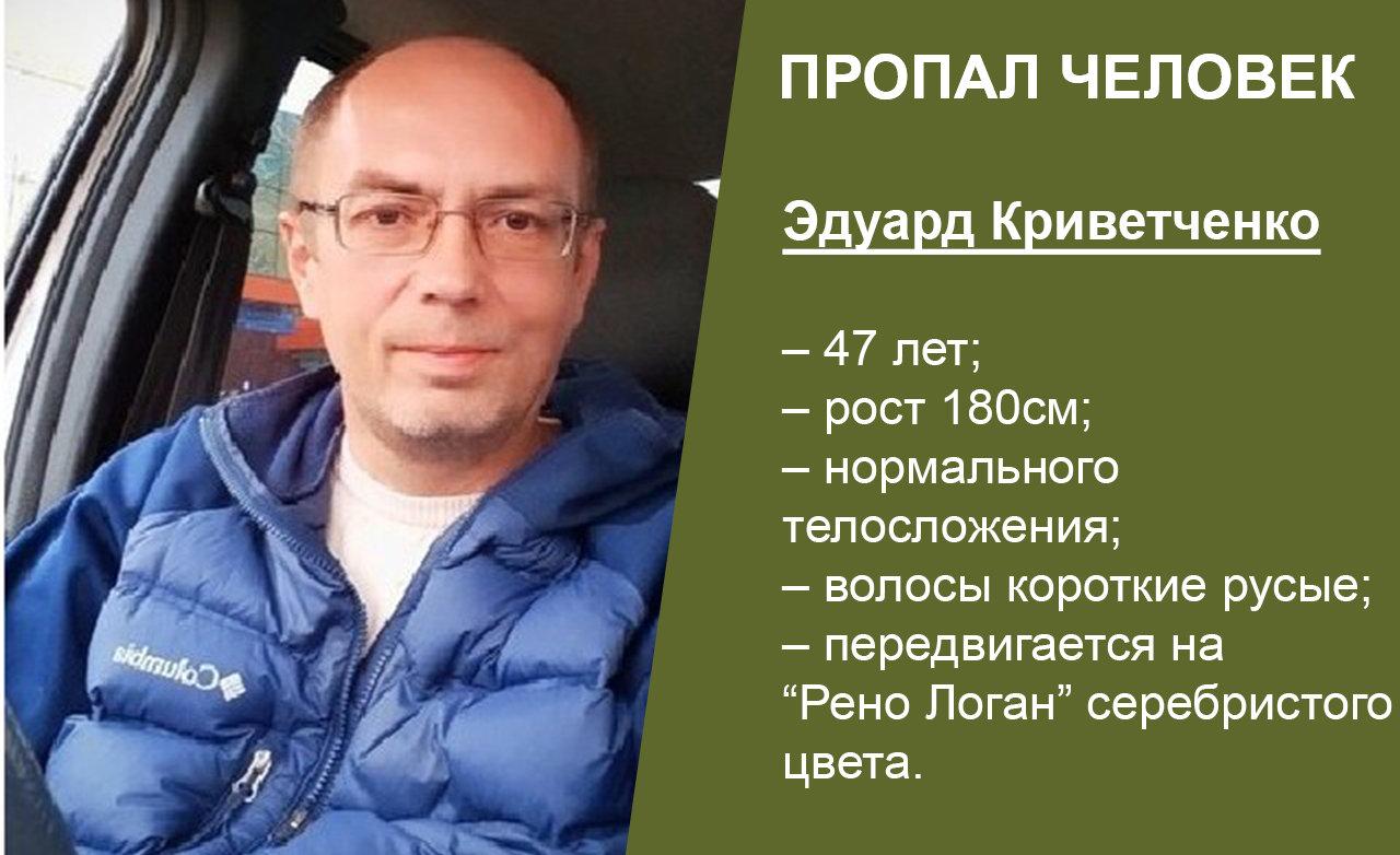В Белгороде разыскивают 47-летнего мужчину , фото-1