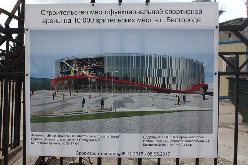 Волейбольную арену «Белогорье» построят за полтора года, фото-1