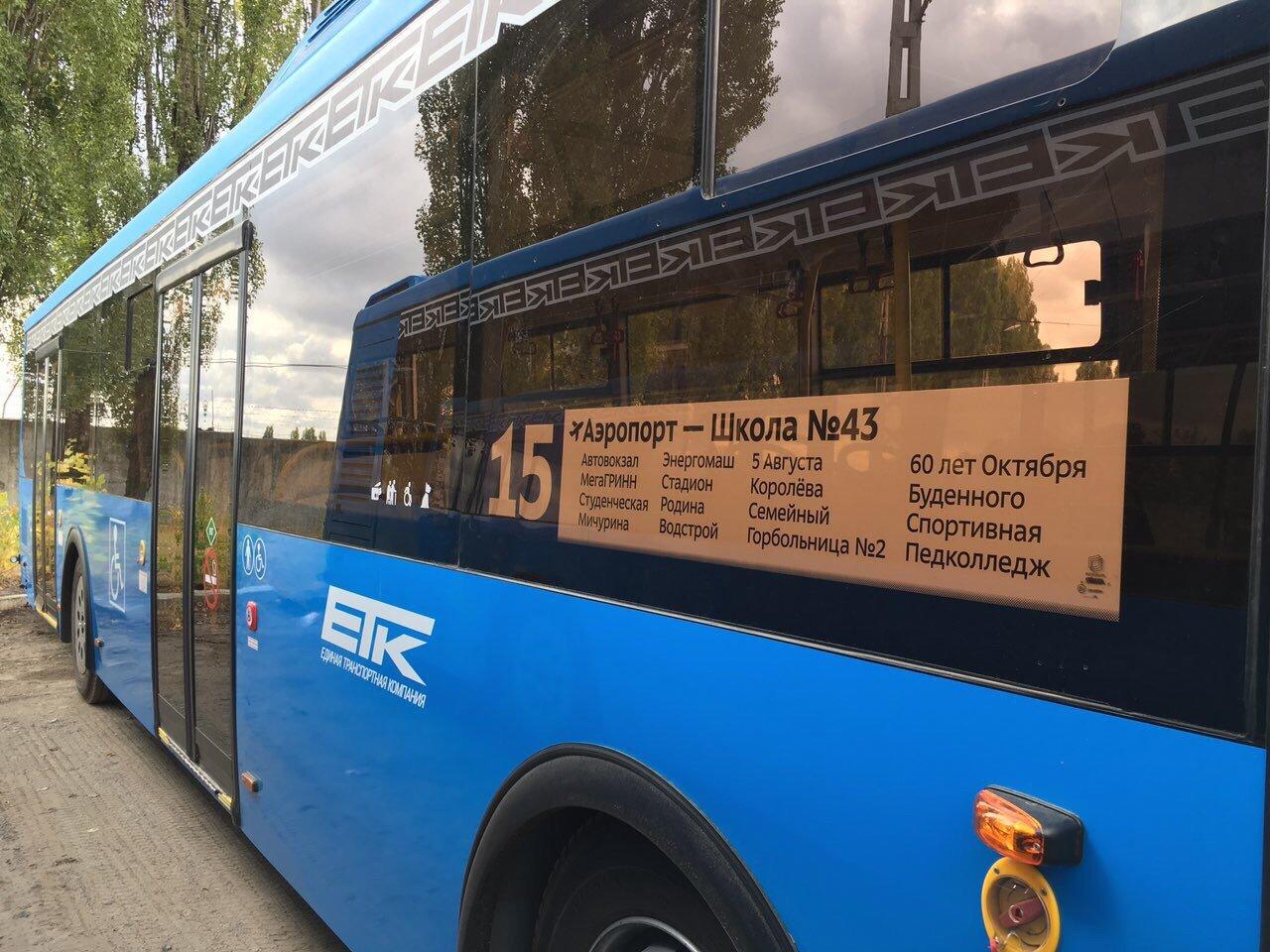На улицы Белгорода выехали новые синие автобусы, фото-1