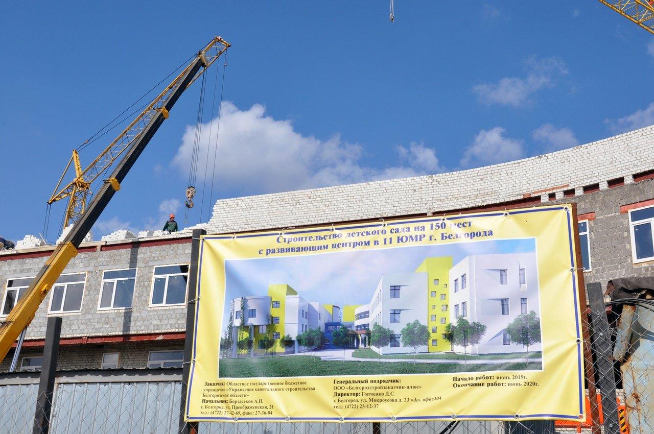 Детский сад на улице Есенина Белгорода построят к следующему лету, фото-4