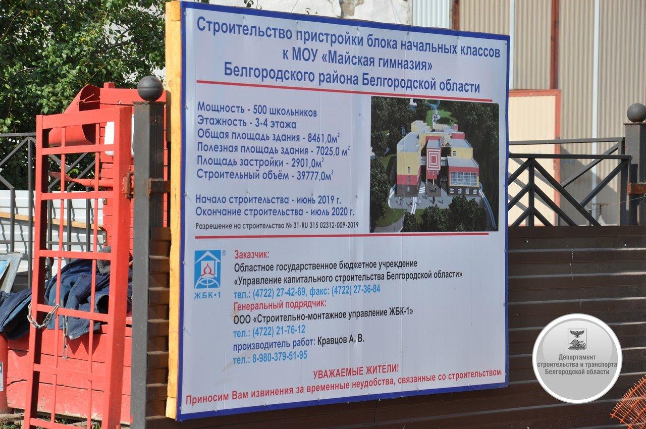 Новое здание начальной школы откроется в Майском в 2020 году, фото-5