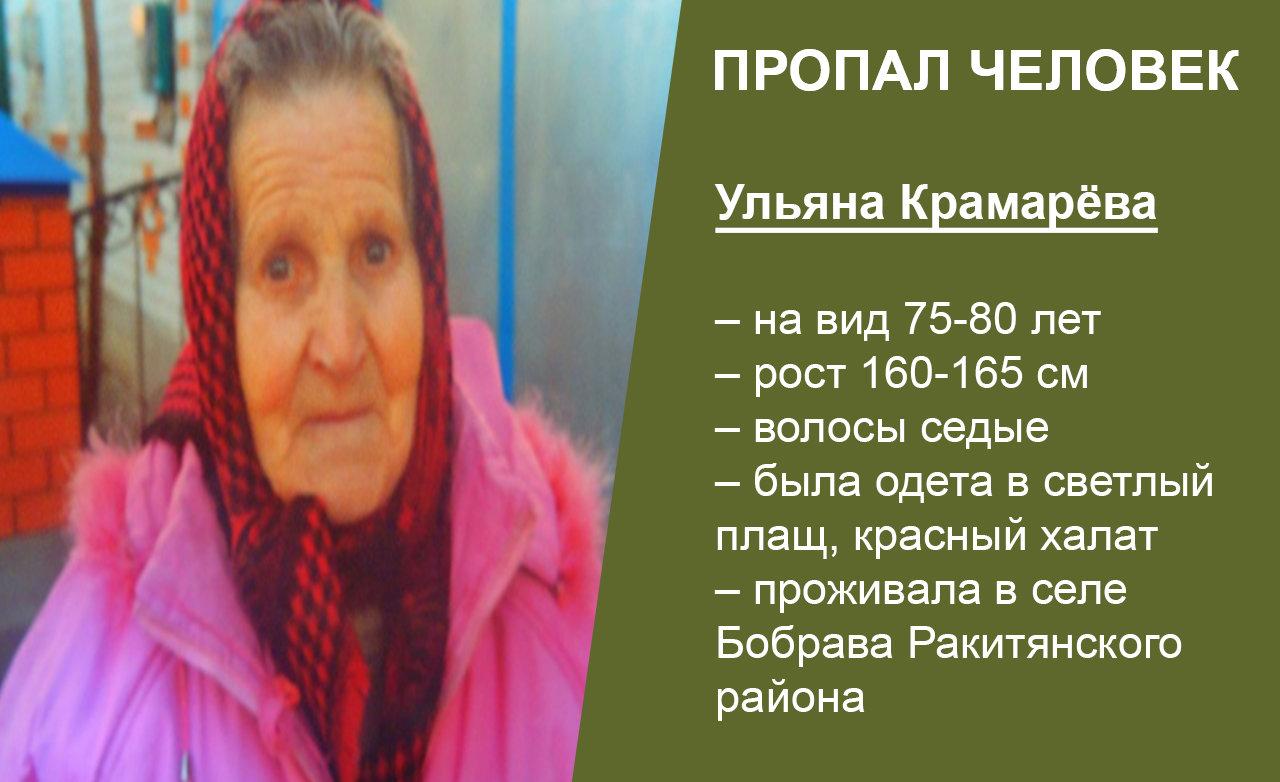 В Белгородской области разыскивают 79-летнюю женщину, фото-1