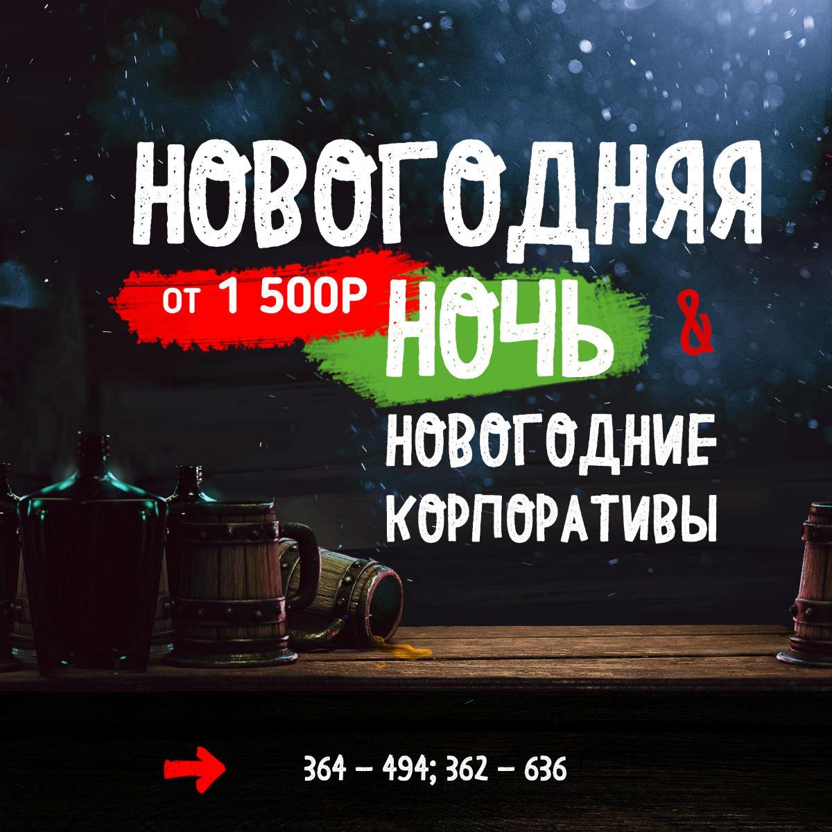 Звезды, викинги и магия в новогоднюю ночь, фото-1