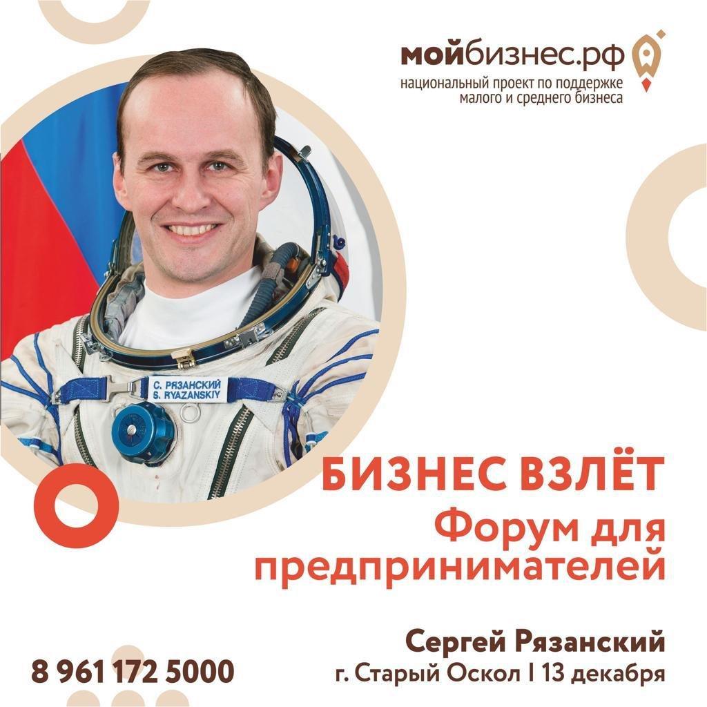Масштабный форум для предпринимателей «Бизнес-взлёт» пройдёт в Белгородской области , фото-1