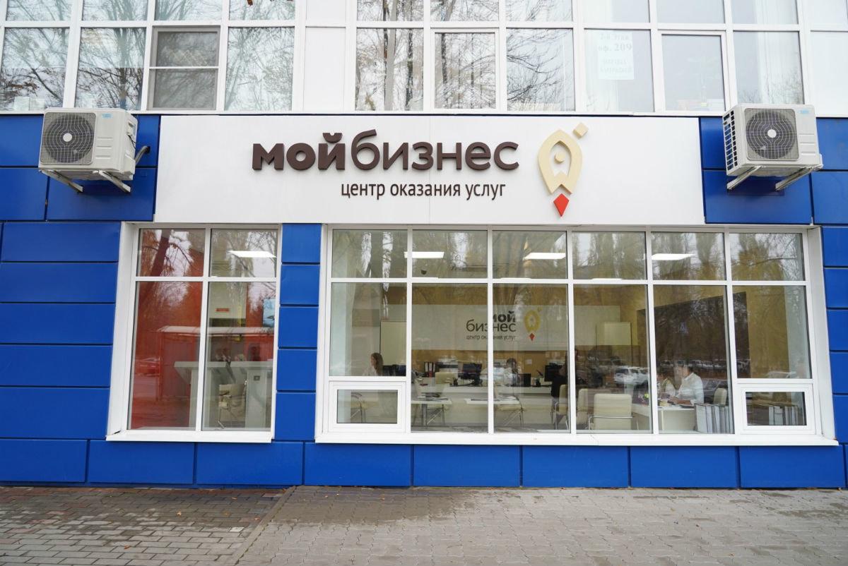 «Мой бизнес» в Белгороде. Все институты поддержки – в одной точке притяжения, фото-1