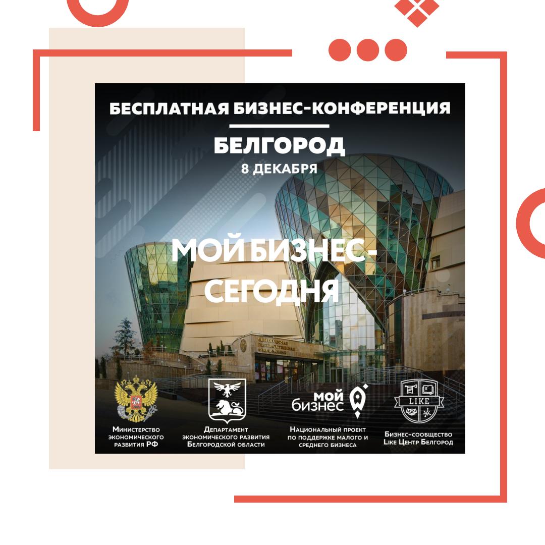 Форум «Мой бизнес – сегодня» в Белгороде соберёт начинающих и опытных предпринимателей, фото-1