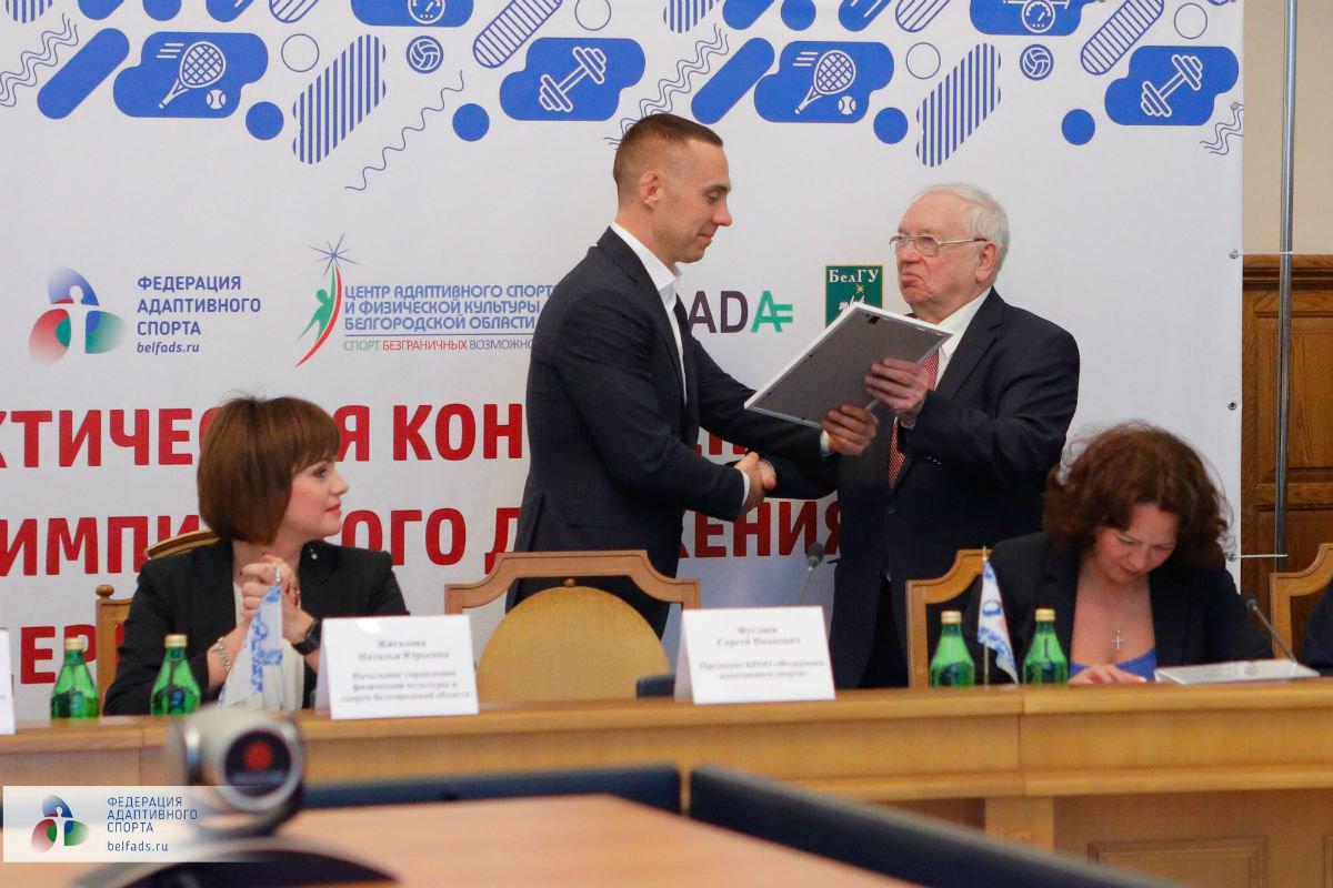 Всероссийский форум по развитию паралимпийского движения состоялся в Белгороде, фото-6
