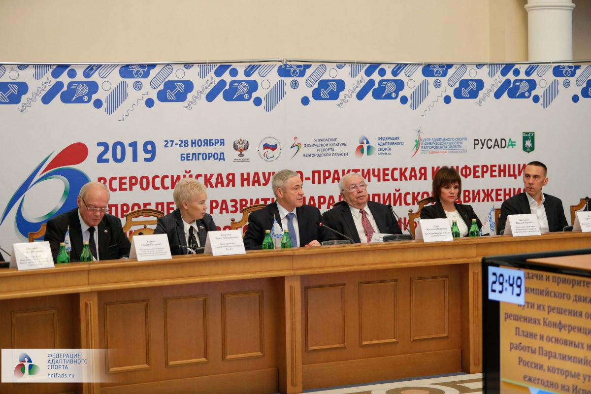 Всероссийский форум по развитию паралимпийского движения состоялся в Белгороде, фото-7