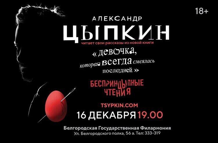 Go31 разыгрывает билеты на «БеспринцЫпные чтения» Александра Цыпкина, фото-1