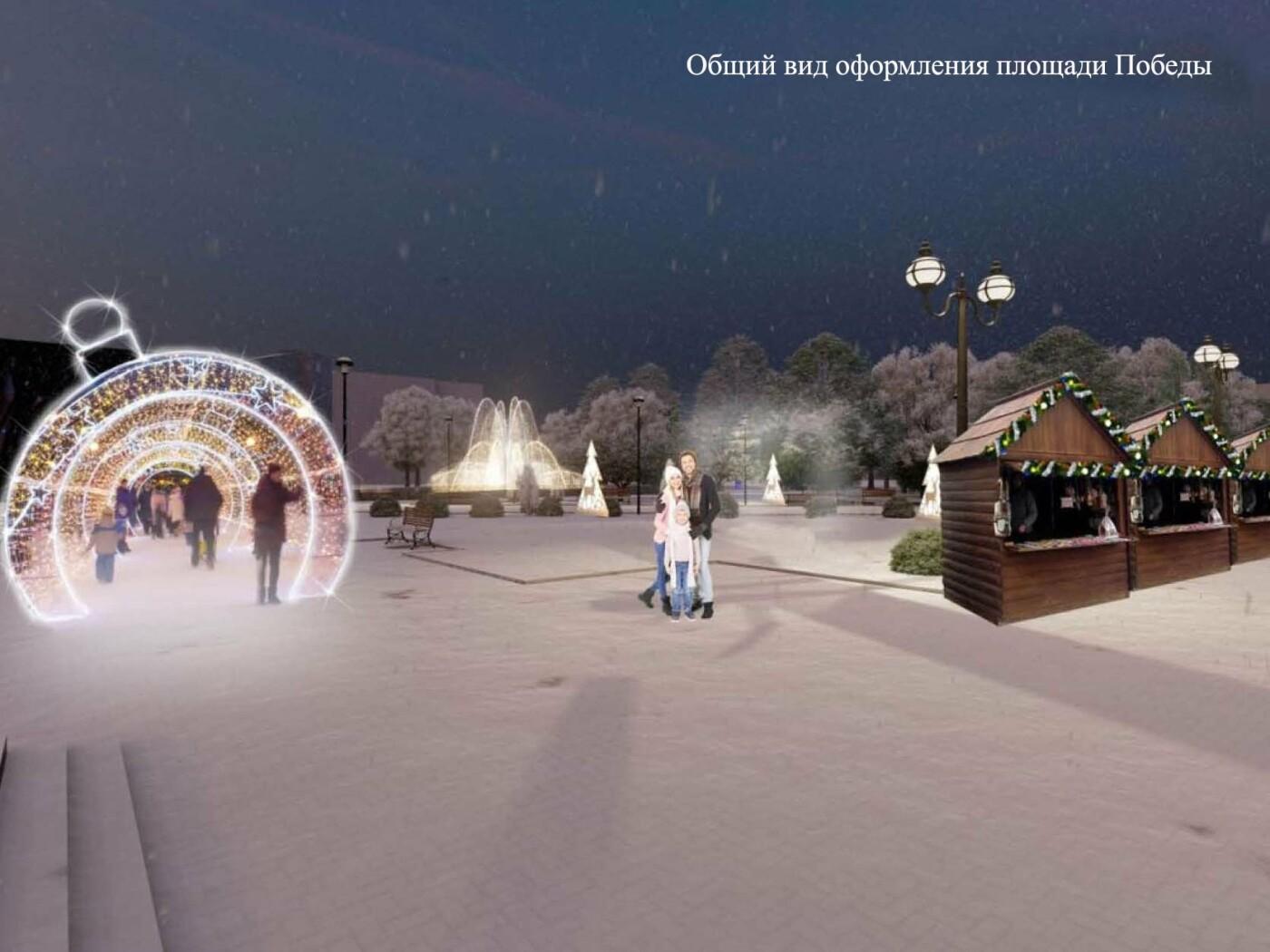 Как будет выглядеть новогодний Старый Оскол – 2020, фото-2