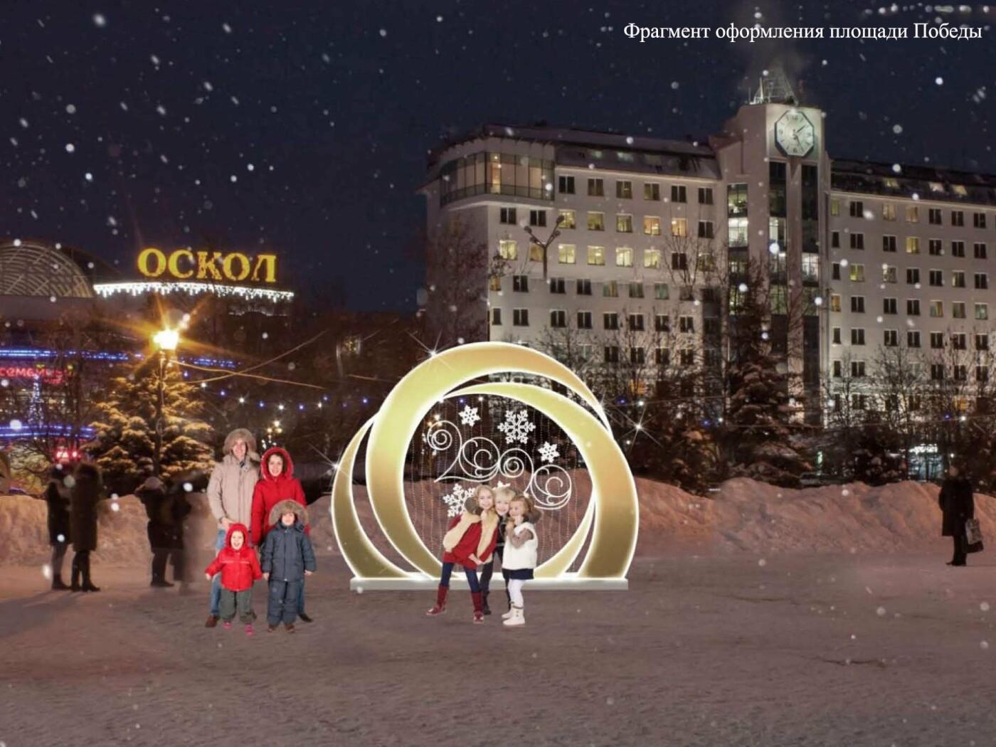 Как будет выглядеть новогодний Старый Оскол – 2020, фото-3
