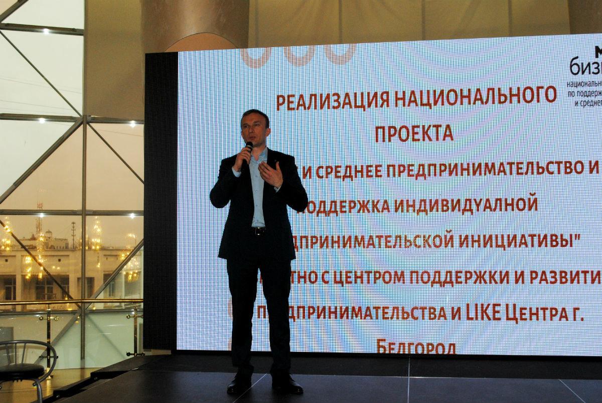 От стартапа до франшизы. Бизнес-форум в Белгороде собрал начинающих и опытных предпринимателей, фото-1