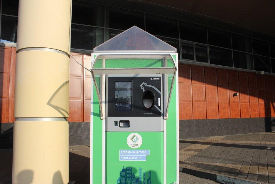 В Белгороде у «Сити Молла» установили аппарат для сбора использованной тары, фото-1