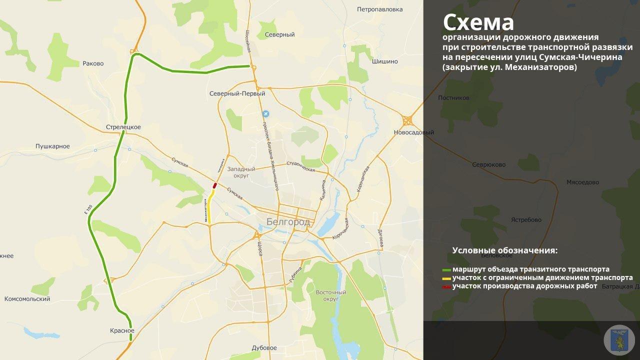 В Белгороде из-за строительства двухуровневой развязки на полгода перекроют улицу, фото-1