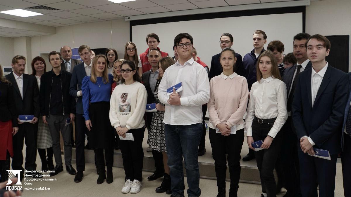 Быть полезными обществу. В Белгороде отметили участников чемпионата профмастерства «Абилимпикс», фото-14