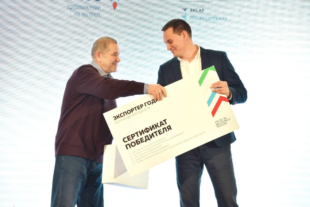 В Белгороде вручили премию «Экспортёр года», фото-10