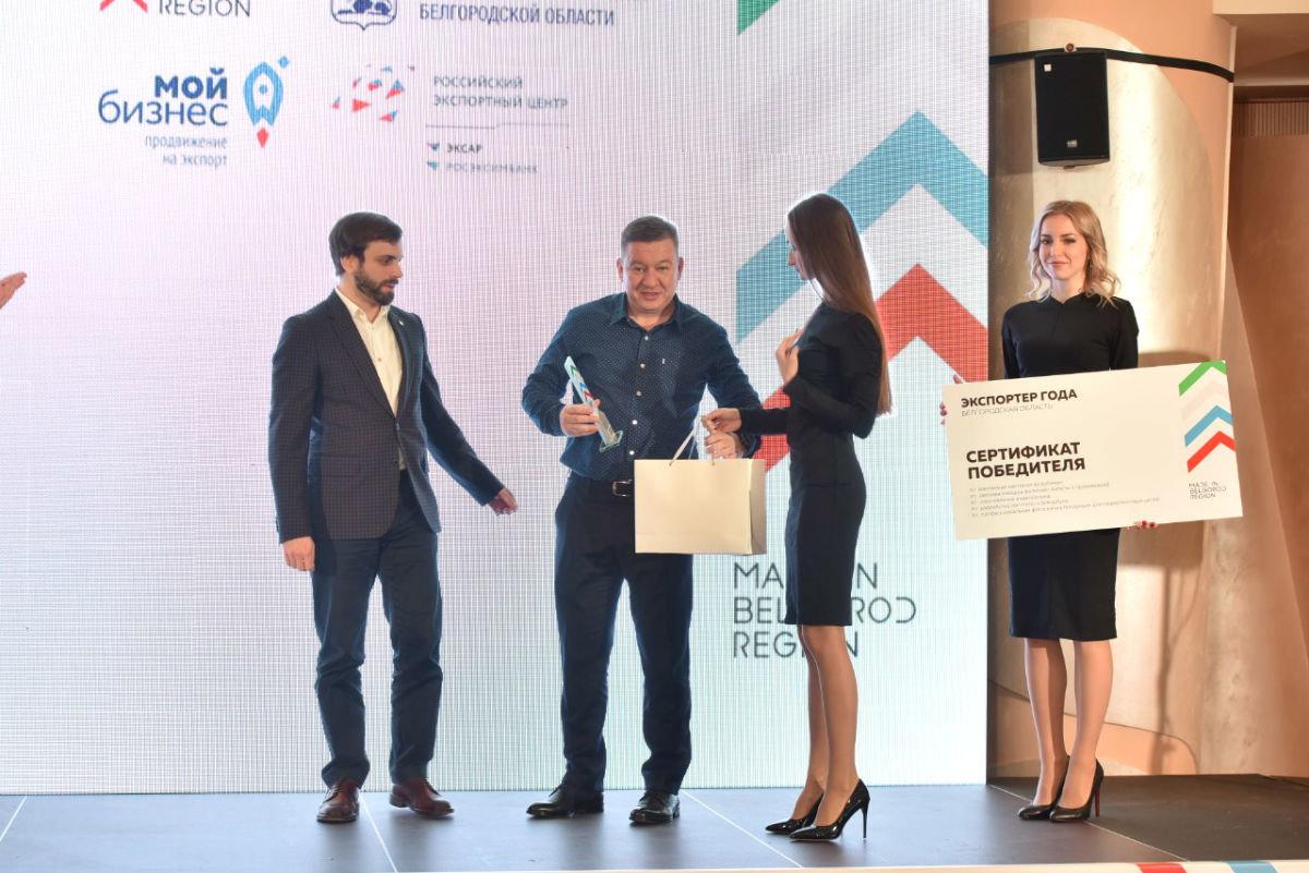 В Белгороде вручили премию «Экспортёр года», фото-8