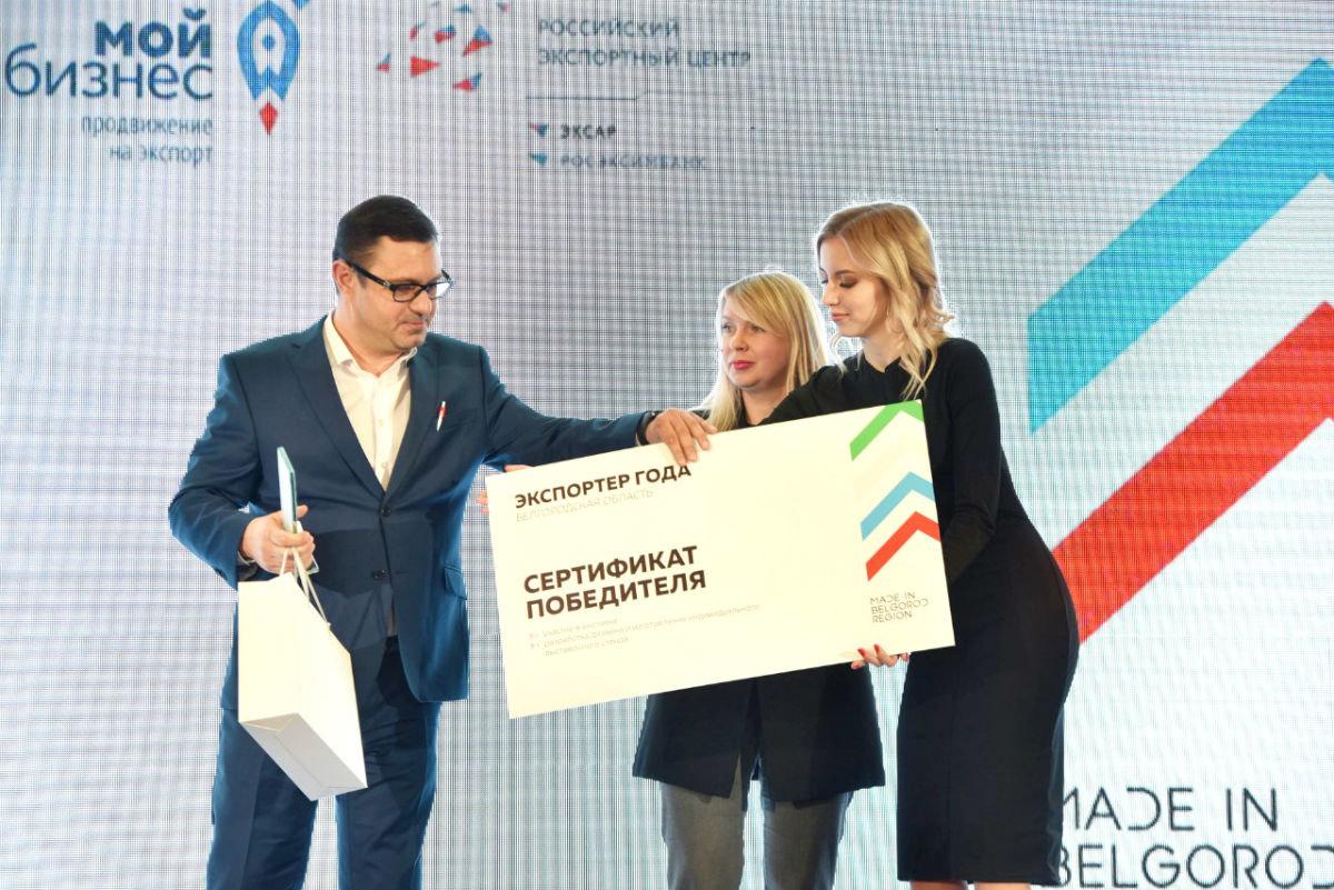 В Белгороде вручили премию «Экспортёр года», фото-7
