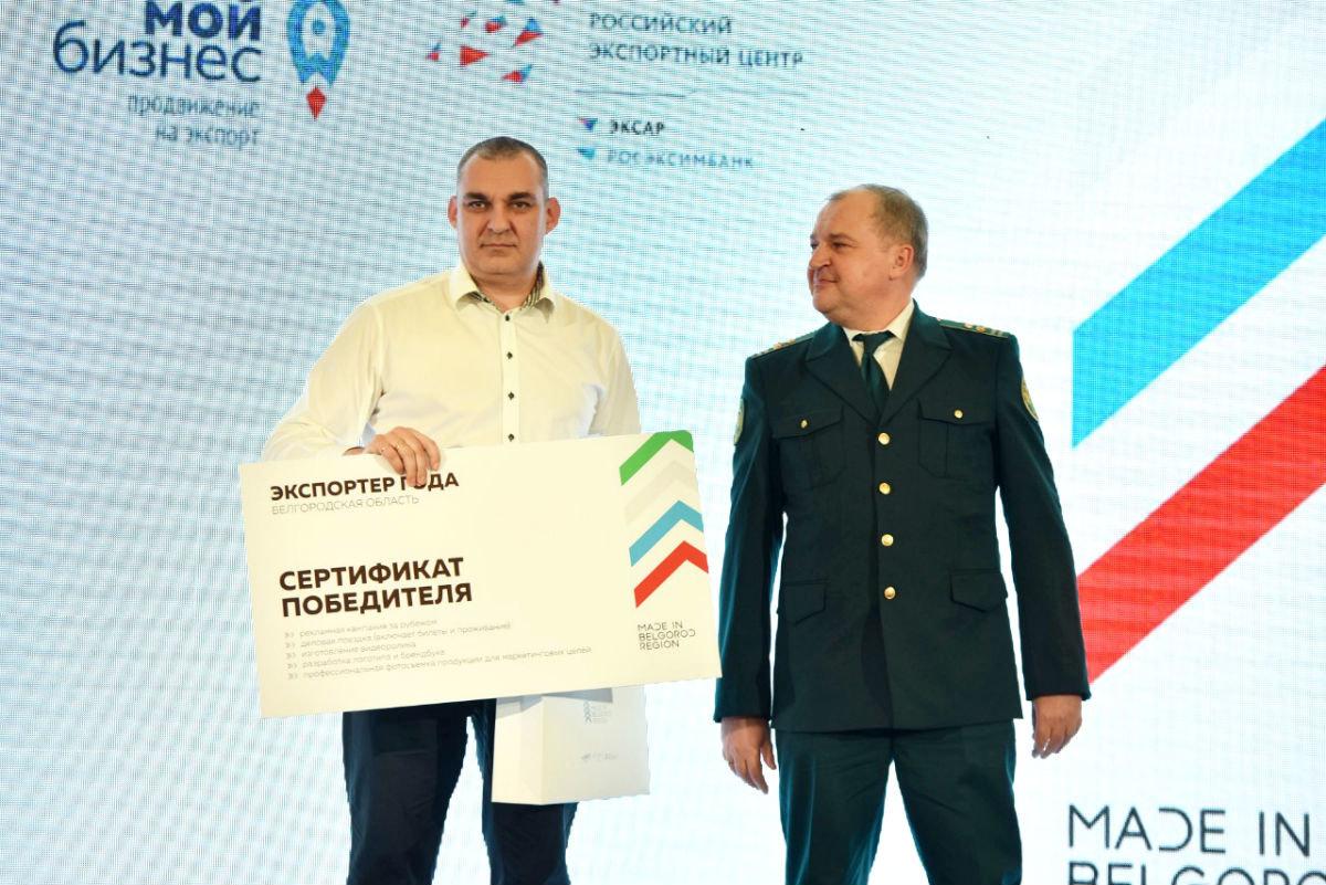 В Белгороде вручили премию «Экспортёр года», фото-5