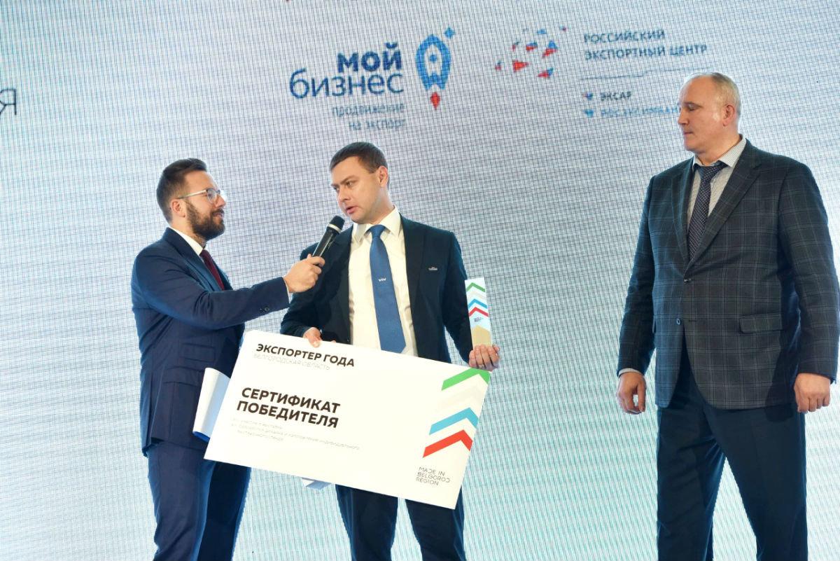 В Белгороде вручили премию «Экспортёр года», фото-3