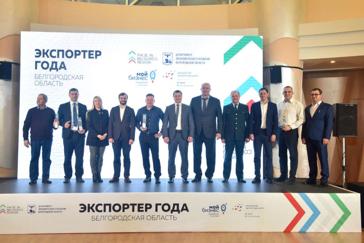 В Белгороде вручили премию «Экспортёр года», фото-12