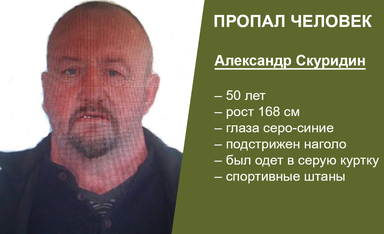 В Белгородской области разыскивают пропавшего месяц назад мужчину, фото-1