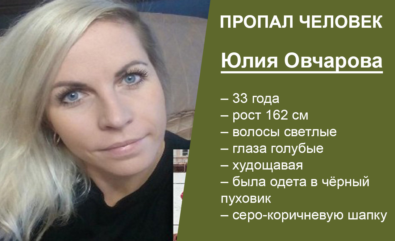 В Белгороде разыскивают пропавшую в Рождество женщину, фото-1