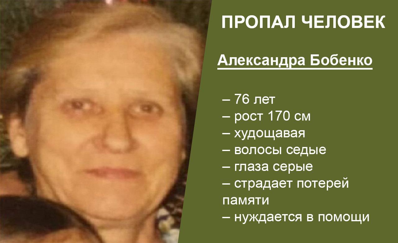 В Белгородской области неделю ищут страдающую потерей памяти женщину, фото-1