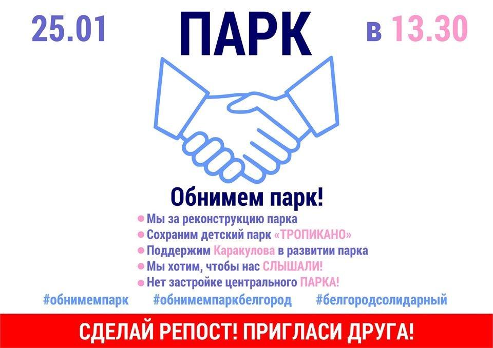Дело о банкротстве арендатора Центрального парка Белгорода начнут рассматривать через месяц, фото-1
