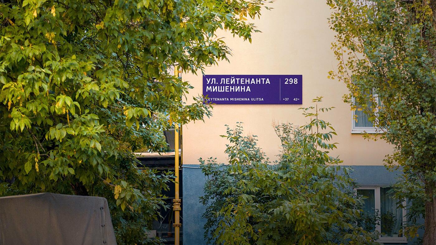 Юрий Галдун представил на суд горожан новую концепцию оформления адресных табличек, фото-1