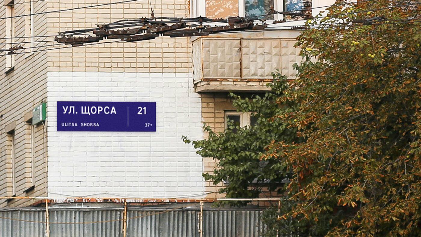 Юрий Галдун представил на суд горожан новую концепцию оформления адресных табличек, фото-2