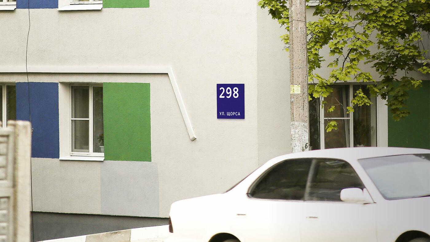 Юрий Галдун представил на суд горожан новую концепцию оформления адресных табличек, фото-3