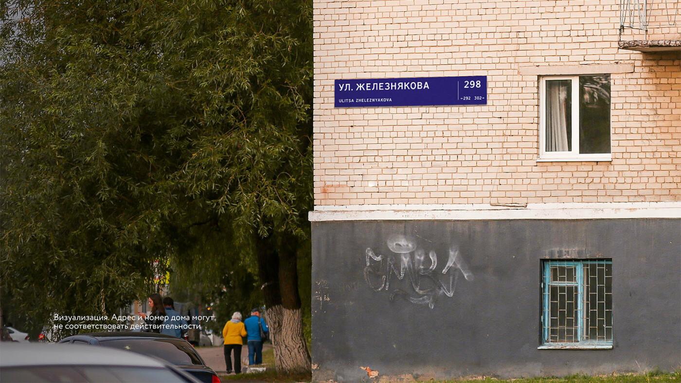 Юрий Галдун представил на суд горожан новую концепцию оформления адресных табличек, фото-4