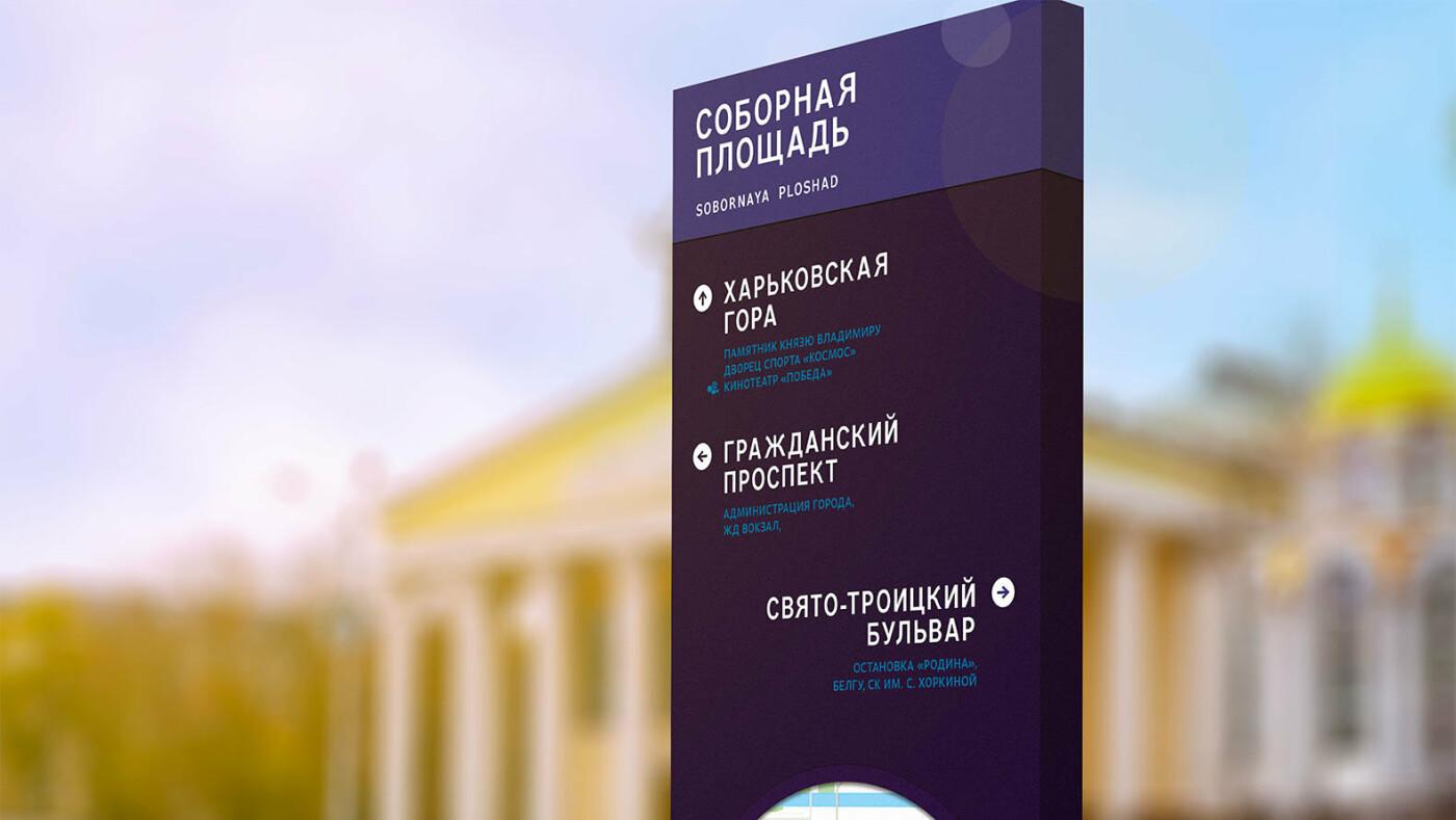 Юрий Галдун представил на суд горожан новую концепцию оформления адресных табличек, фото-6