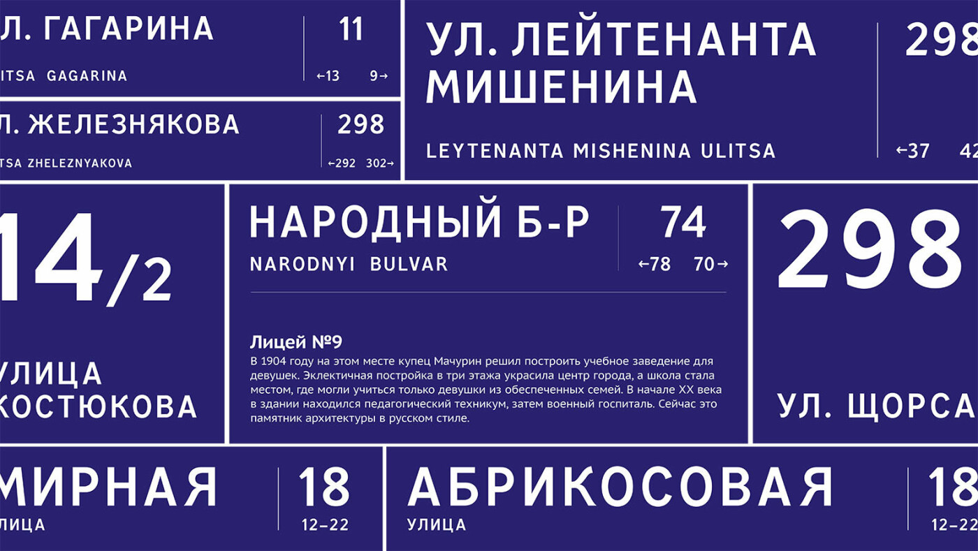Юрий Галдун представил на суд горожан новую концепцию оформления адресных табличек, фото-7