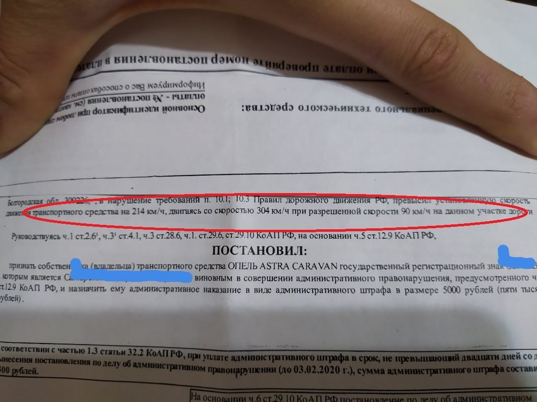 Белгородец получил штраф за езду со скоростью 304 км/ч, фото-1