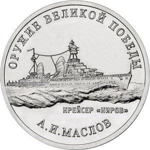 Белгородцы смогут получить памятные монеты в честь конструкторов оружия, фото-4