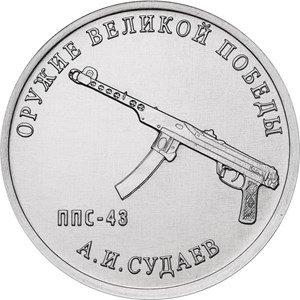Белгородцы смогут получить памятные монеты в честь конструкторов оружия, фото-3