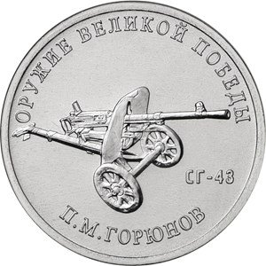 Белгородцы смогут получить памятные монеты в честь конструкторов оружия, фото-2
