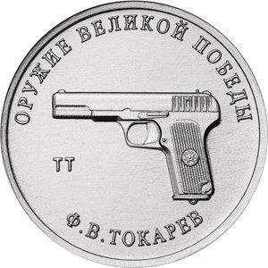 Белгородцы смогут получить памятные монеты в честь конструкторов оружия, фото-1