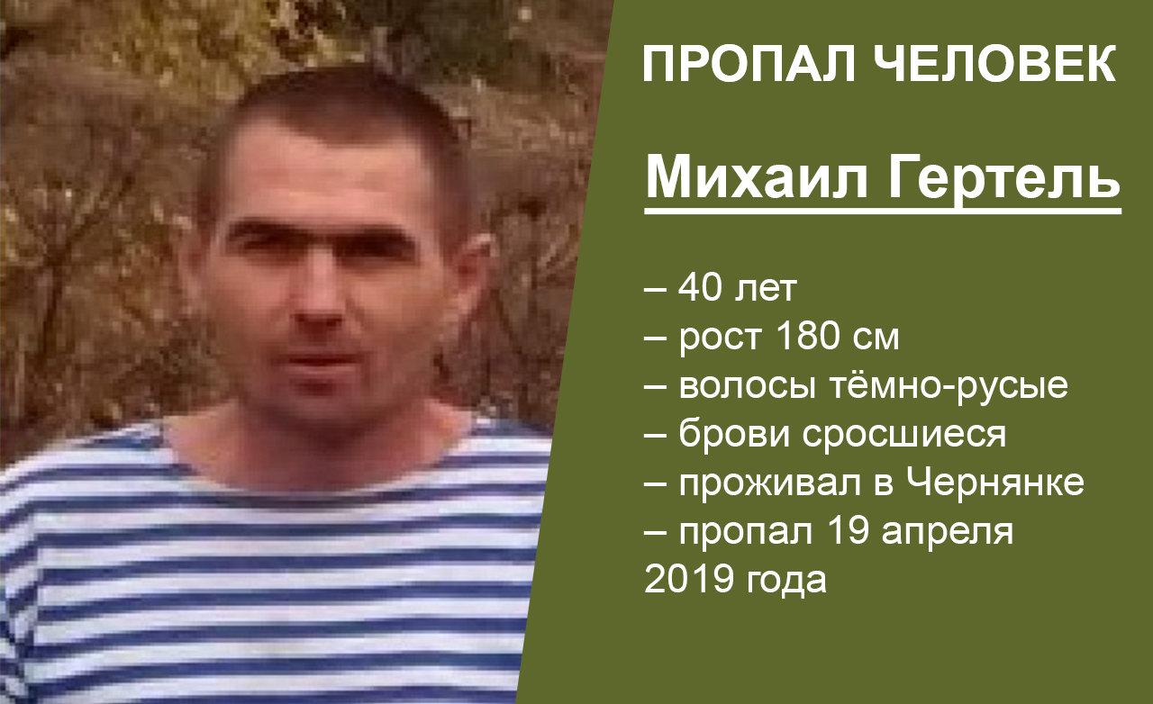 В Белгородской области второй год разыскивают пропавшего мужчину, фото-1