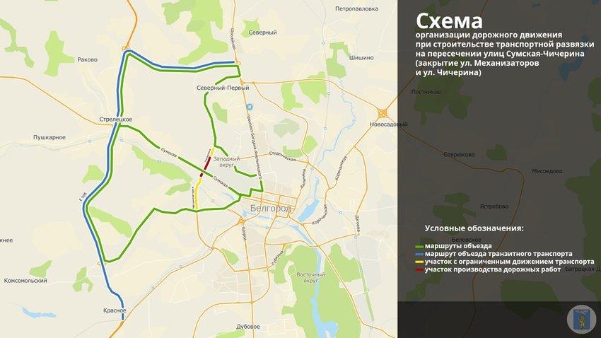 В Белгороде из-за строительства развязки закроют проезд к овощебазе, фото-1