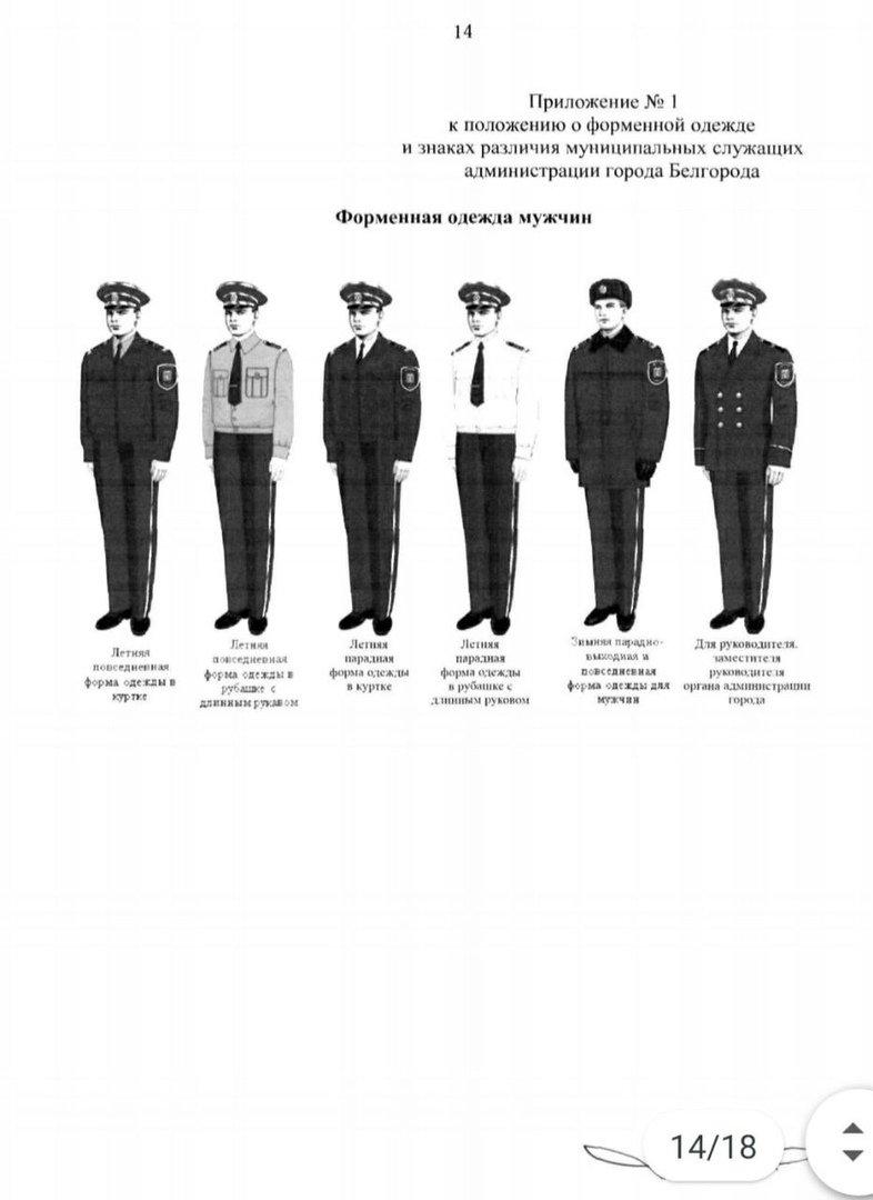 Чиновников мэрии Белгорода переоденут в униформу, фото-2