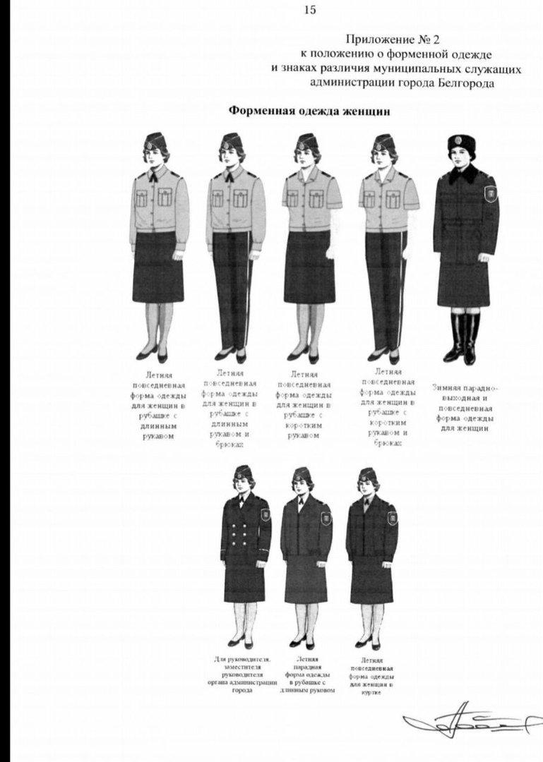 Чиновников мэрии Белгорода переоденут в униформу, фото-3