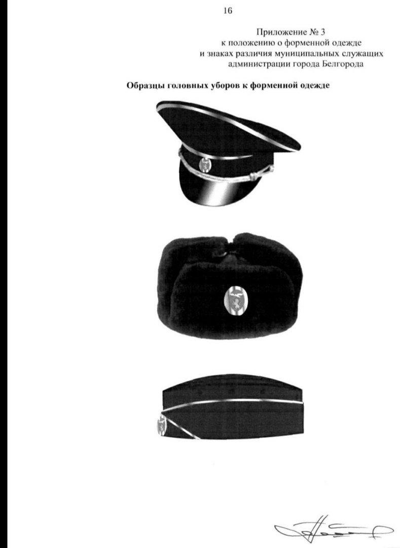 Чиновников мэрии Белгорода переоденут в униформу, фото-4