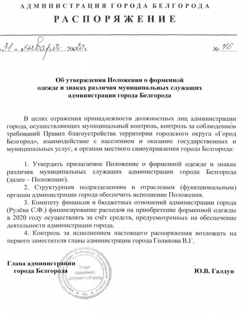 Чиновников мэрии Белгорода переоденут в униформу, фото-1