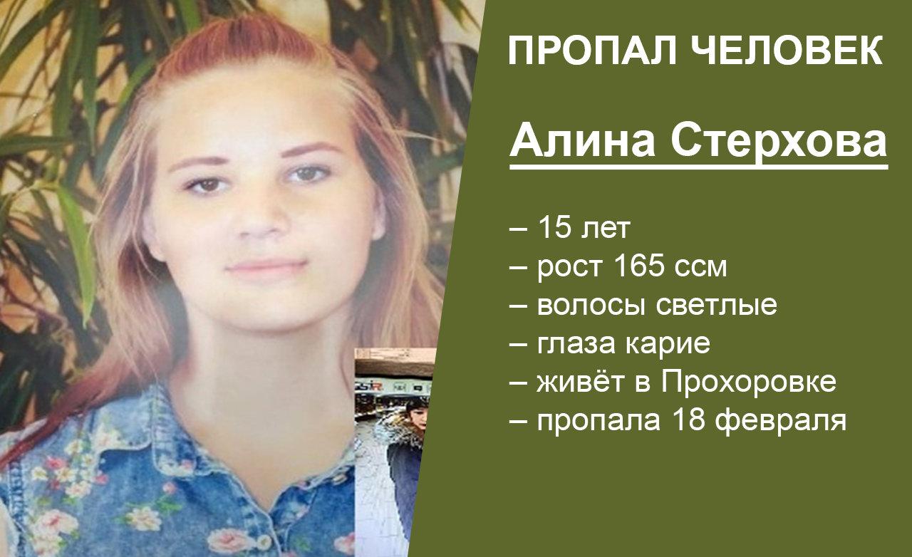 В Белгородской области разыскивают 15-летнюю девушку, фото-1